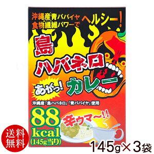 島ハバネロカレー145g×3袋 【送料無料メール便】