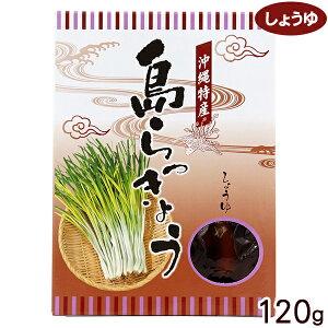 島らっきょう(しょうゆ) 120g /醤油漬け