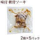 軟骨ソーキ味付 2個入×5パック