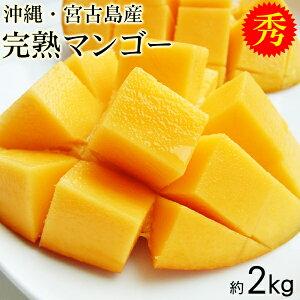 宮古島産 完熟マンゴー 2kg 【秀品】(アップルマンゴー) 【送料無料】