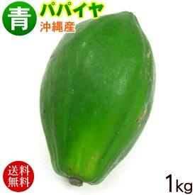 沖縄産 青パパイヤ 約1kg(1〜3玉) /沖縄野菜 パパイヤの実 パパイヤ酵素