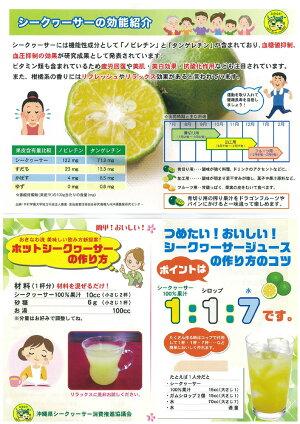 沖縄産100%シークワーサー果汁1500ml(まるごとしぼりシークヮーサー原液)賞味期限17年11月18日
