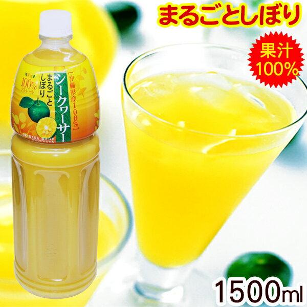 シークワーサーまるごとしぼり 1500ml (シークワーサージュース 原液 沖縄産 青切りシークワーサー 果汁100%)