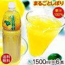 【送料無料】沖縄産100%シークワーサー果汁1500ml×6本(9000ml) (まるごとしぼりシークヮーサー原液)賞味期限17年9月3日