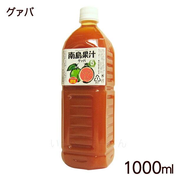 南島果汁 グァバ 1000ml (濃縮ジュース)