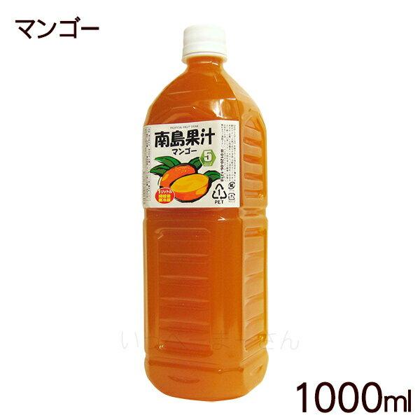 南島果汁 マンゴー 1000ml (濃縮ジュース)
