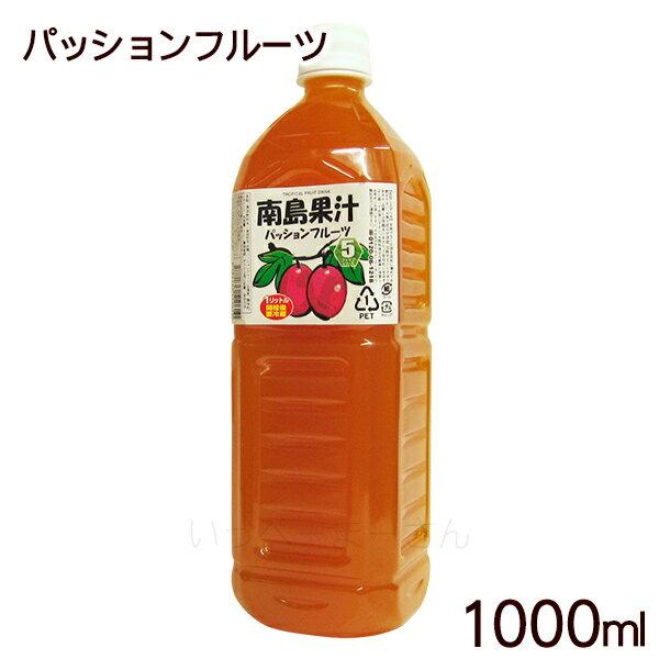 南島果汁 パッションフルーツ 1000ml (濃縮ジュース)