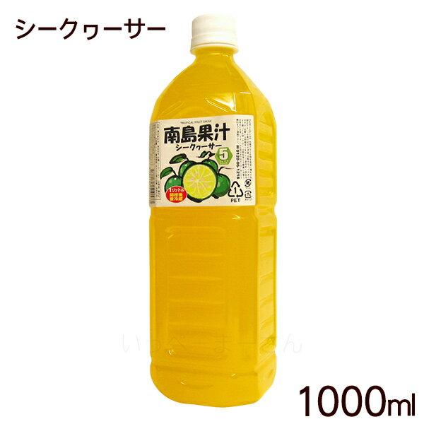 南島果汁 シークワーサー 1000ml (濃縮ジュース)