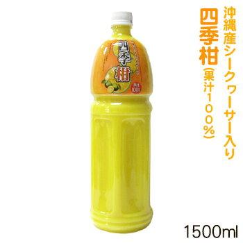 シークワーサー入り四季柑1500ml (果汁100%)