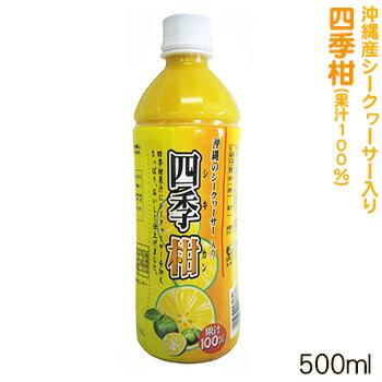 シークワーサー入り四季柑 500ml(果汁100%)