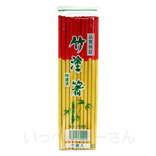 竹塗箸(赤黄箸)10膳入 <5個までメール便可能>