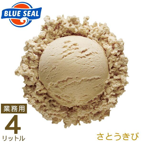 ブルーシールアイス さとうきび 業務用 4リットル <送料無料>