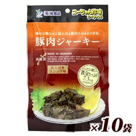 豚肉ジャーキー(あらびきコショウ味)42g×10袋