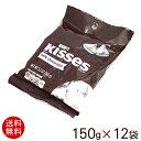 ハーシー キスチョコレート 150g×12袋 【送料無料】 │Kissチョコ ハーシーズ│