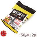 【送料無料】ハーシー ミニチュアチョコレート150g×12袋 │ハーシーズ│