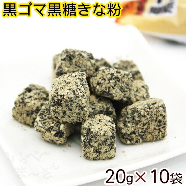 黒ゴマ黒糖きな粉20g×10袋入 │沖縄お土産 お菓子│