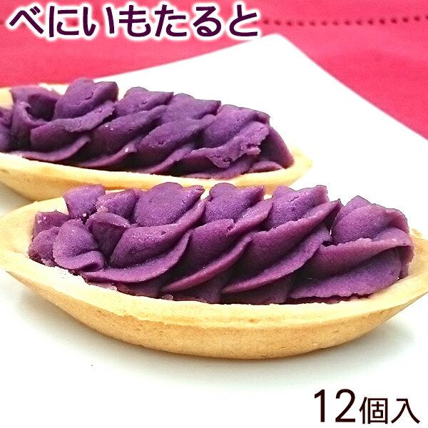 べにいもたると 12個入 │沖縄お土産 紅芋タルト 紅いもタルト│