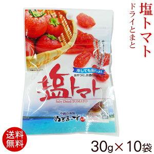 塩トマト 30g×10袋 【送料無料メール便】 /ドライトマト