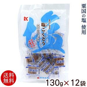 塩こくとう 130g×12袋 【送料無料】 /沖縄お土産 琉球黒糖 塩黒糖