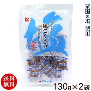 塩こくとう 130g×2袋 【送料無料メール便】 /沖縄お土産 琉球黒糖 塩黒糖
