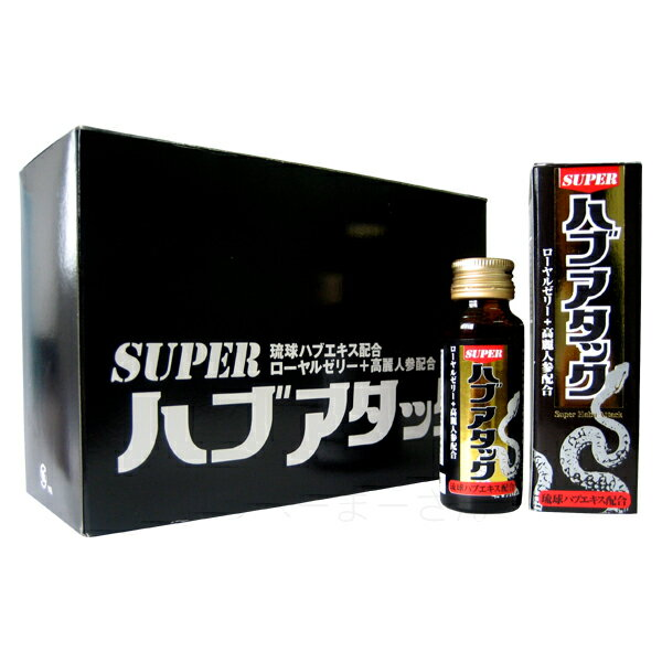 スーパーハブアタック黒 30ml×10本(琉球ハブエキス+ローヤルゼリー+高麗人参配合)│栄養ドリンク│