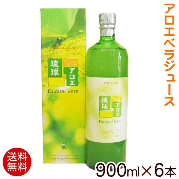アロエベラジュース 琉球アロエ900ml×6本 【送料無料】