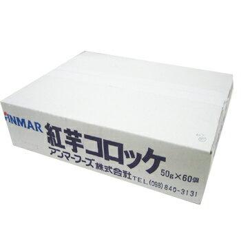 【送料無料】紅芋コロッケ50g×60個(業務用) [冷凍発送]