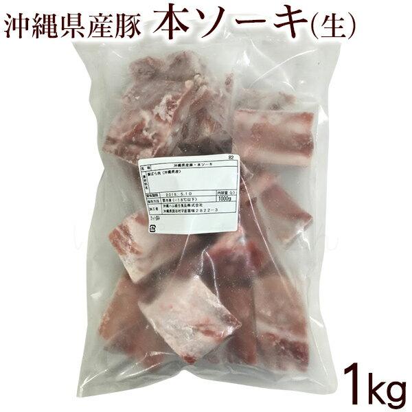 沖縄県産豚 本ソーキ生 1kg(冷凍)