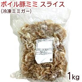 ボイル豚ミミ スライス 1kg (冷凍ミミガー)上原ミート