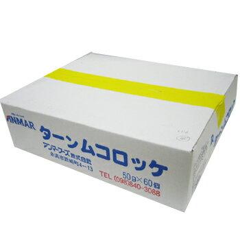 【送料込み】ターンム(田いも)コロッケ 50g×60個(業務用)[冷凍発送]