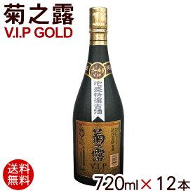 泡盛 菊之露 VIPゴールド 古酒 30度 720ml×12本 (1ケース)【送料無料】