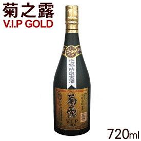 泡盛 菊之露 VIPゴールド 古酒 30度 720ml /菊の露 宮古島 沖縄お土産