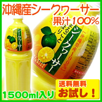 Okinawa produced 100% fruit juice shikuwasa were like streamers 1500 ml * first we might benefit from limited. [Limited] < non-bundled >