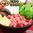 【送料無料】石垣牛切り落とし 400g │黒毛和牛 すき焼き│
