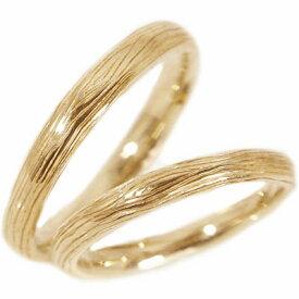 ペアリング 結婚指輪 マリッジリング ピンクゴールドk18 ペア 2本セット K18wg 指輪