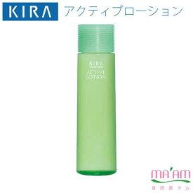 キラ化粧品 アクティブローション(化粧水/150ml)スキンケア送料無料キャンペーン綺羅化粧品