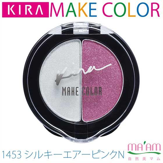 キラ化粧品 メイクカラーカラー:1453シルキーエアーピンクN(アイシャドー・チークカラー)ゆうパケットで【送料無料】綺羅化粧品