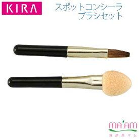 キラ化粧品 スポットコンシーラ専用ブラシセット綺羅化粧品