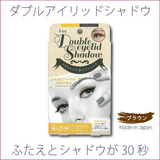 By ダブルアイリッドシャドウブラウン two folds make & eye shadow packet service delivery to say