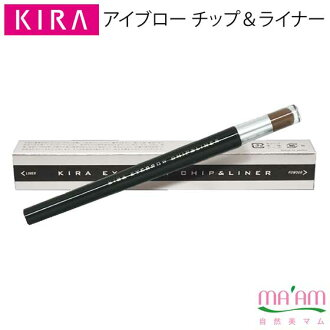 (Kira kira makeup cosmetics) with packet delivery Yu Galaxy cosmetics eyebrow chip & liners
