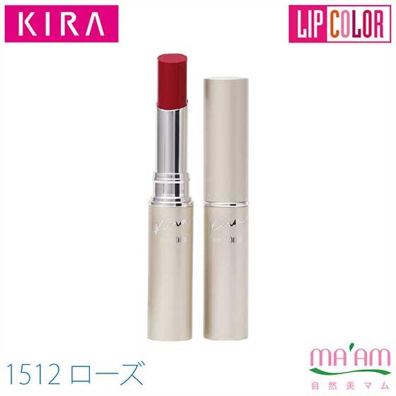 キラ化粧品 リップカラー(口紅)カラー:1512ローズ綺羅化粧品