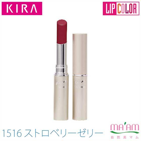 キラ化粧品 リップカラー(口紅)カラー:1516ストロベリーゼリー綺羅化粧品