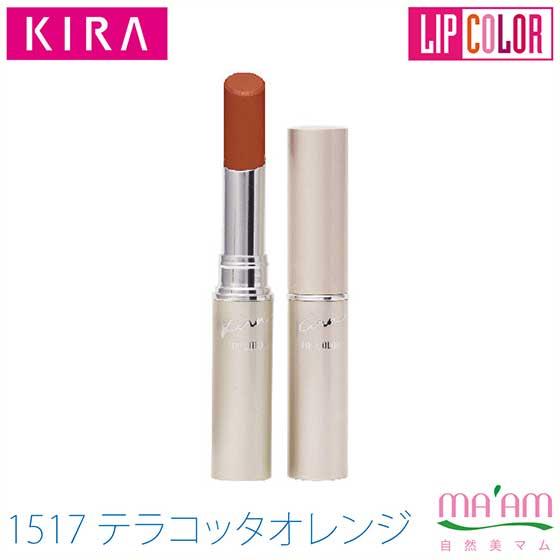 キラ化粧品 リップカラー(口紅)カラー:1517テラコッタオレンジ綺羅化粧品