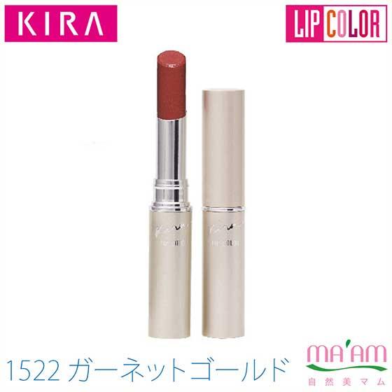 キラ化粧品 リップカラー(口紅)カラー:1522ガーネットゴールドゆうパケット便配送で【送料無料】綺羅化粧品