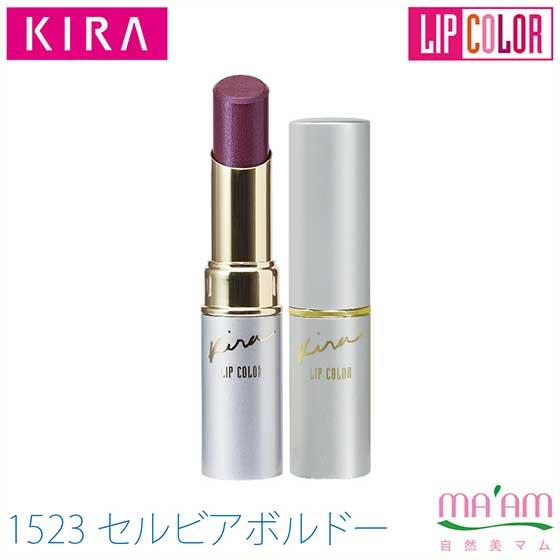 キラ化粧品 リップカラー(口紅)カラー:1523セピアボルドーゆうパケット便配送で【送料無料】綺羅化粧品