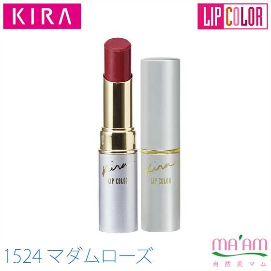 キラ化粧品 リップカラー(口紅)カラー:1524マダムローズ綺羅化粧品