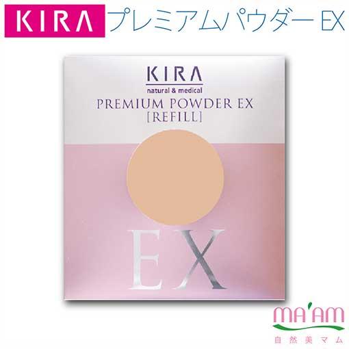 キラ化粧品 プレミアムパウダーEX(粉おしろい/詰め替え用リフィル)SPF18,PA++スキンケア送料無料キャンペーン綺羅化粧品