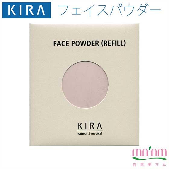 キラ化粧品 フェイスパウダー031〜039(リフィル)ゆうパケット便で送料無料綺羅化粧品
