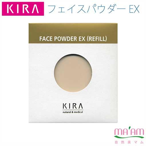 キラ化粧品 フェイスパウダーEX01〜EX04(リフィル)ゆうパケット便で送料無料 綺羅化粧品