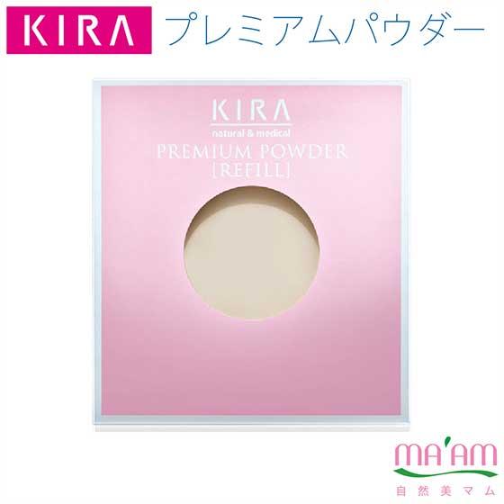 キラ化粧品 プレミアムパウダー(粉おしろい/リフィル)ベージュ82 / ピンク88[送料無料]綺羅化粧品